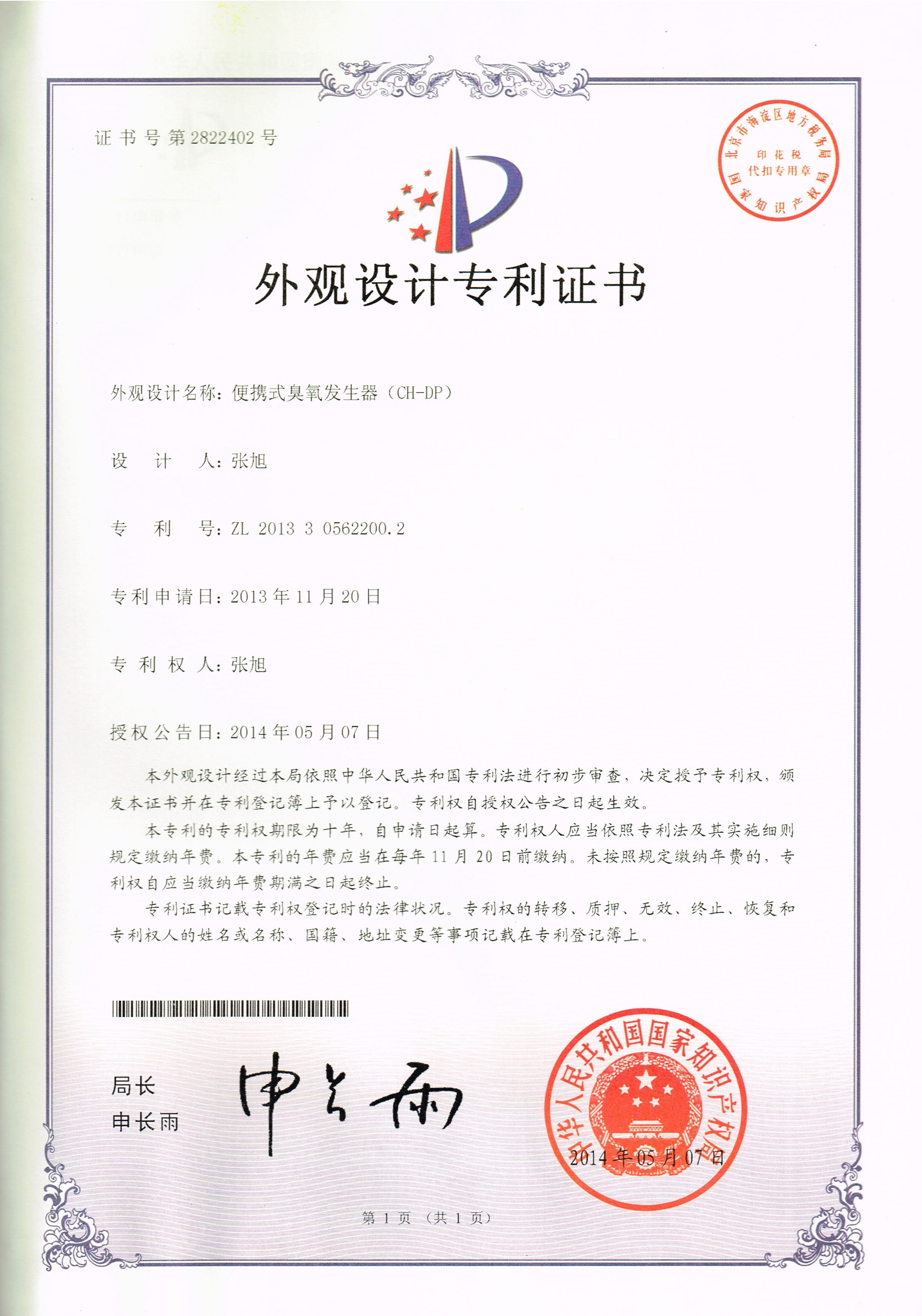 China Guangzhou OSUNSHINE Environmental Technology Co., Ltd Certificaciones